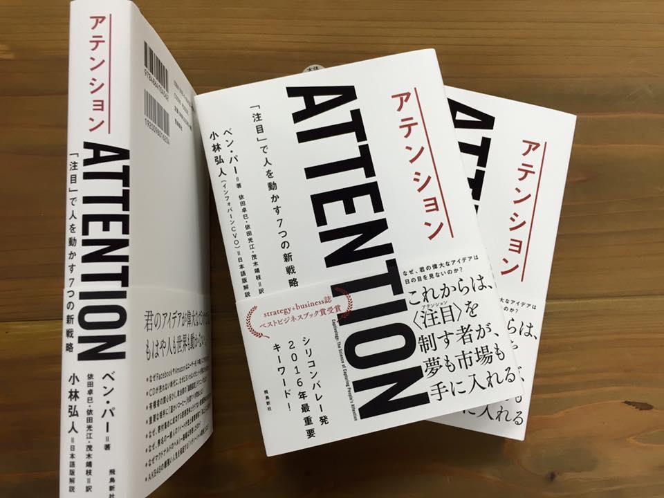 新刊『アテンション 「注目」で人を動かす7つの新戦略』(飛鳥新社)が届きました。クリエーター、マーケッター必読かと。https://t.co/Ml6lMpiw15 https://t.co/qMHOCRHg5U