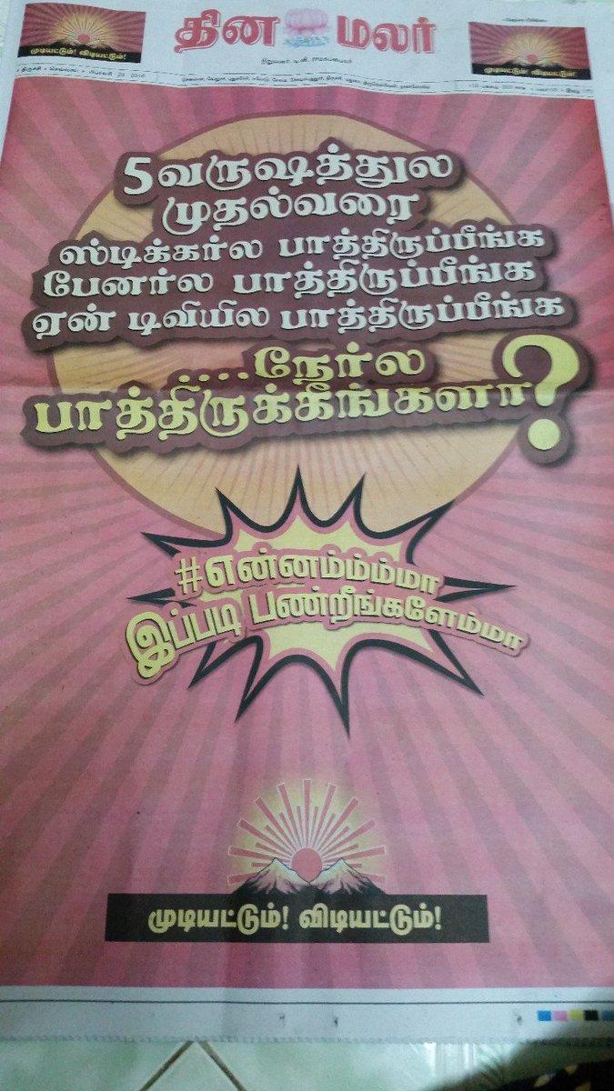 தேர்தல் களத்தில் #டேக்குடன் களமிறங்கிய திமுக ! ஆஹா இந்த தேர்தல் மீமிகளால் ஆனது! https://t.co/ii0dFBQ44G