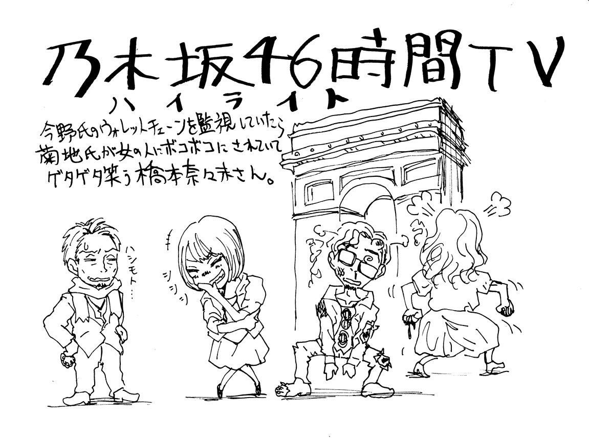 「乃木坂 橋本 ウォレットチェーン」の画像検索結果