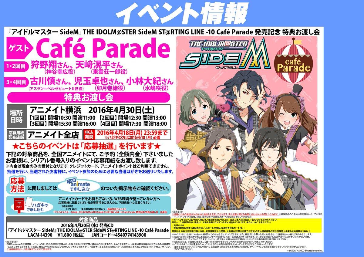 『アイドルマスター SideM』THE IDOLM@STER SideM ST@RTING LINE -10 Café Parade 発売記念 特典お渡し会開催決定!詳細はこちら⇒ https://t.co/wuKWcp3Ues https://t.co/jlJwbju1hB