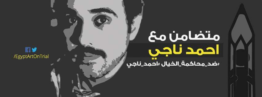 Egyptian Writers' and Artists' Statement Against the Imprisonment of Novelist AhmedNaji https://t.co/4Qw4oC8XF5 https://t.co/JPVkuGLwpW