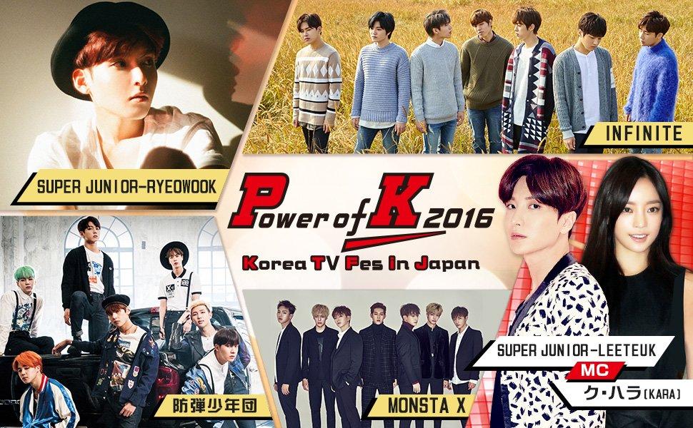 【Power of K 2016~Korea TV Fes in Japan】 日時:4/24(日) 昼公演13:00~/夜公演18:00~※時間変更の可能性あり 会場:幕張メッセ https://t.co/TY4Qhjv1gf https://t.co/KXHiXac67V