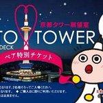 京都タワーでは、2月14日(日)まで、おトクなペア入場チケットが販売されています。 ハート型の絵馬カードなどの特典もありますよ。詳しくは https://t.co/znSj3pmv47 #バレンタイン #京都 https://t.co/QPFrORUPMS