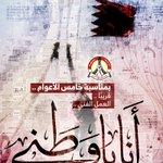 بمناسبة خامس الأعوام .. قريبًا .. العمل الفني .. أنا يا وطَنِي .. #عيشوا_الأمل #عصيان_النمر #البحرين #14FEB https://t.co/RqwmiTXm46