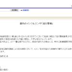 【注意喚起】東京都、1週間でインフルエンザ患者1.5倍に https://t.co/kHn4uTr6BS 東京都はインフルエンザの「流行警報」を出し、手洗いやうがいをするなど予防の徹底を呼びかけている。 https://t.co/1NYhJmzMPm