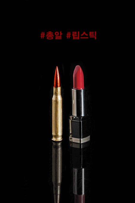 3월, SBS의 새로운 기대작이 온다!! 사진을 보고 무엇일지 맞혀보세요~ RT 후 해시태그 #SBS3월기대작 과 함께 보내면 끝! 힌트 #총알 #립스틱 #Red #여자