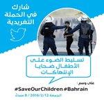 ????أطفال #bahrain تقاسمواالألم تحت الثرى وبالمعتقل آخر ينتظرإحتضان الام والاب فلايجدهم الليلة س8 ع???? #SaveOurChildren https://t.co/NgZyjH0f0J