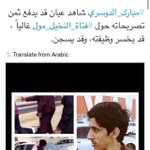استقال #مبارك_الدوسري ورحل من الرياض وعاد لرعاية المواشي استقال الصحفي الذي أجرى لقاء معه لكشف قضية #فتاة_النخيل_مول https://t.co/KAaRW8pIsb