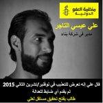 """#البحرين بعد """"الربيع العربي"""": 7 قصص من المظالم المروعة من بينيهم علي عيسي التاجر https://t.co/6jJZDXStnS https://t.co/0LmQIrnfgr"""