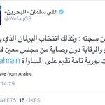 من اقوال #الشيخ_علي_سلمان في ذكرى الثورة #FreeSheikhAli #لم_أزدد_إلا_يقيناً #Bahrain #فبراير_الثورة #14FEB https://t.co/nYxQTIAs4a