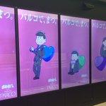 【イベント情報】本日より、東京・渋谷パルコにて、バレンタインイベント『LOVE松さん』開催です!入り口のサイネージでも、松野兄弟がお待ちしておりますよ♪ #おそ松さん https://t.co/06G8PvcZWf