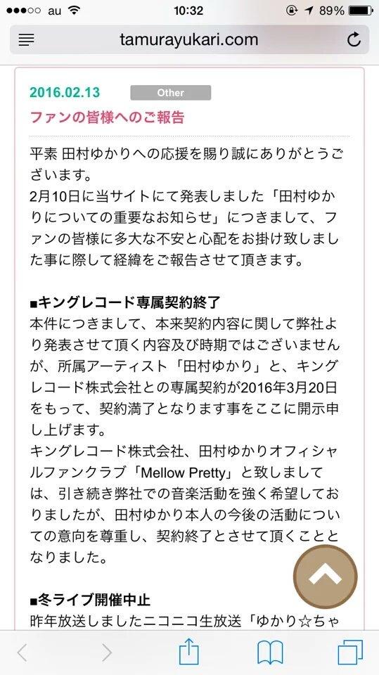 田村ゆかり 公式サイト更新