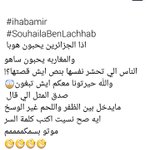 #SouhailaBenLachhab #ihabamir https://t.co/DxemS2iQ53
