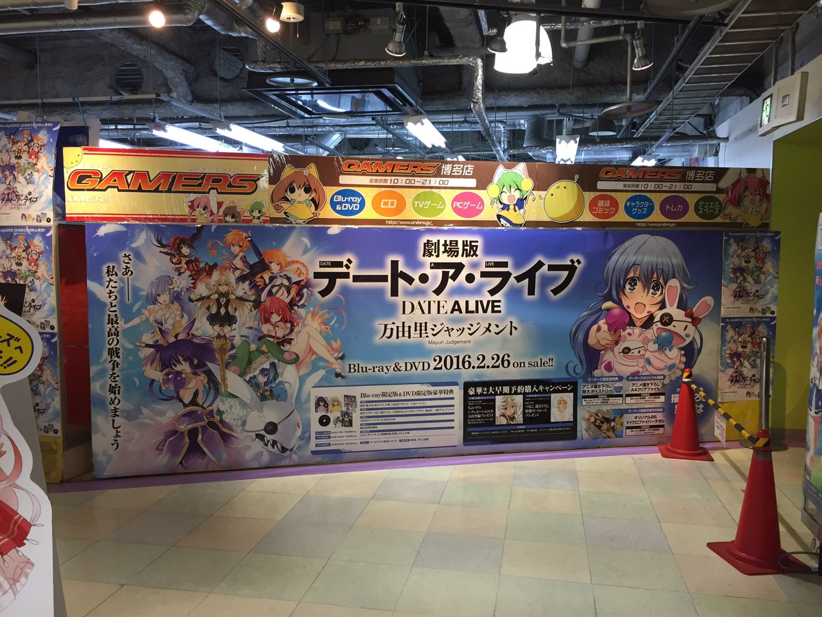 ゲーマーズ博多店で「劇場版デート・ア・ライブ」特大看板展開中!約7メートルの巨大展開です。BD/DVD発売までいよいよあ