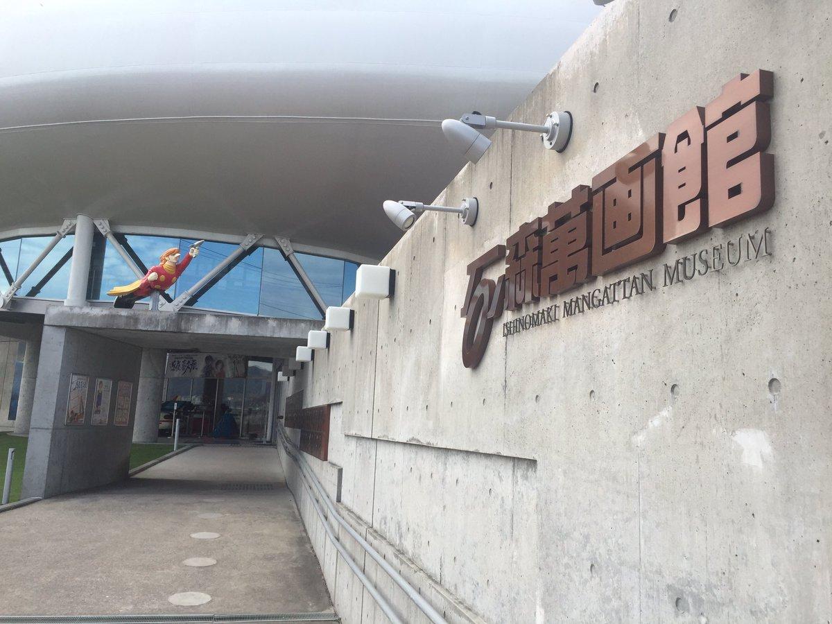 石ノ森萬画館。企画展でジブリの近藤喜文展やってたけど、原画やイメージスケッチが膨大にあってかなりいい展示だった。 https://t.co/J0IMkgXvs3