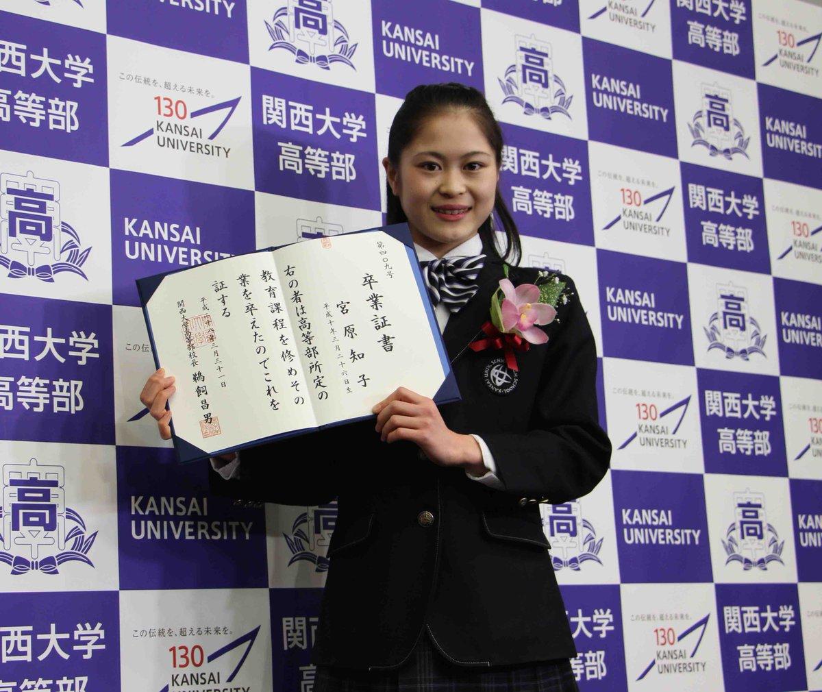 【フィギュア】関西大学高等部の卒業式に出席した宮原知子さんは、最後のホームルームで大号泣。「スケートばっかりで、クラスのことが何もできなくて…と言おうとして泣いちゃいました。自分でも何を言っているかわからなかった」 #kandai https://t.co/H81ZxdUAok