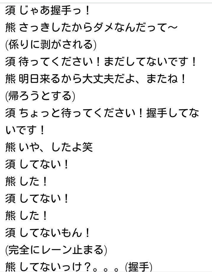 須田さんの 握手に対しての意識の高さに感動した話  須田さんの素敵なところ いろんな人に知ってもらいたいです  カメラ不具合での再撮影 再撮影は撮影だけで握手は禁止と言われてレーンへ https://t.co/ppj3su7Pin