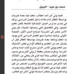 🔴صحيفة المدينة  ولي أمر يضرب معلماً أمام طلابه بالعقال في إحدى مدارس #الجبيل https://t.co/QLOw3Q5M3T https://t.co/3pT6sZyaD2