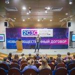Лидеры #поколение2030 прибыли в Красноярск. Работа началась! #КЭФ2016 https://t.co/Cq0cM0NpBq