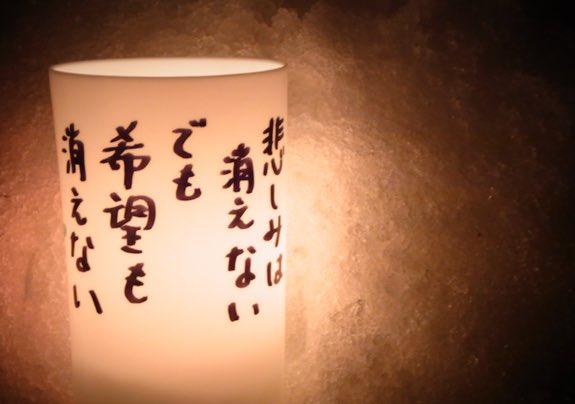 震災から5年!3月11日に福島で みんなの希望を刻んだキャンドルを灯したい  活動の「資金」と現地への「関心」を集める為クラウドファンディングに挑戦します。皆様ご協力をお願い致します!https://t.co/ubSrai26Zo https://t.co/purD5GzGVY