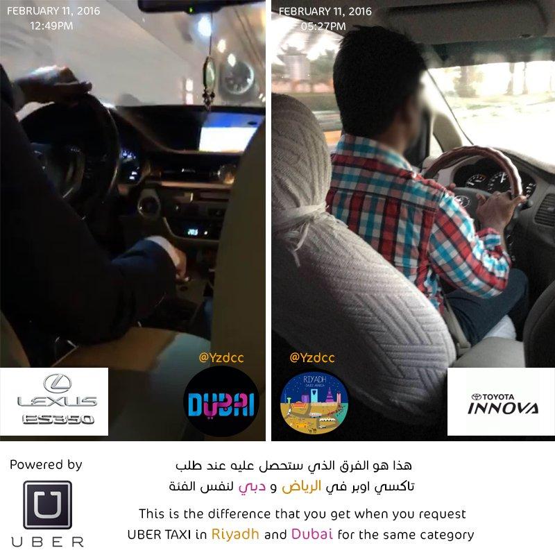 هذا ماستحصل عليه عند استخدامك #اوبر في #الرياض او #دبي https://t.co/Nawe0wMpdW