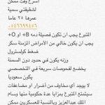 #حالة_إنسانية : الاسم: سمية كردي. الفصيلة: B+ أو O+ الحالة: تبرع بالكبد المكان: التخصصي بـ #الرياض #السعودية https://t.co/PnOJJd1PLb