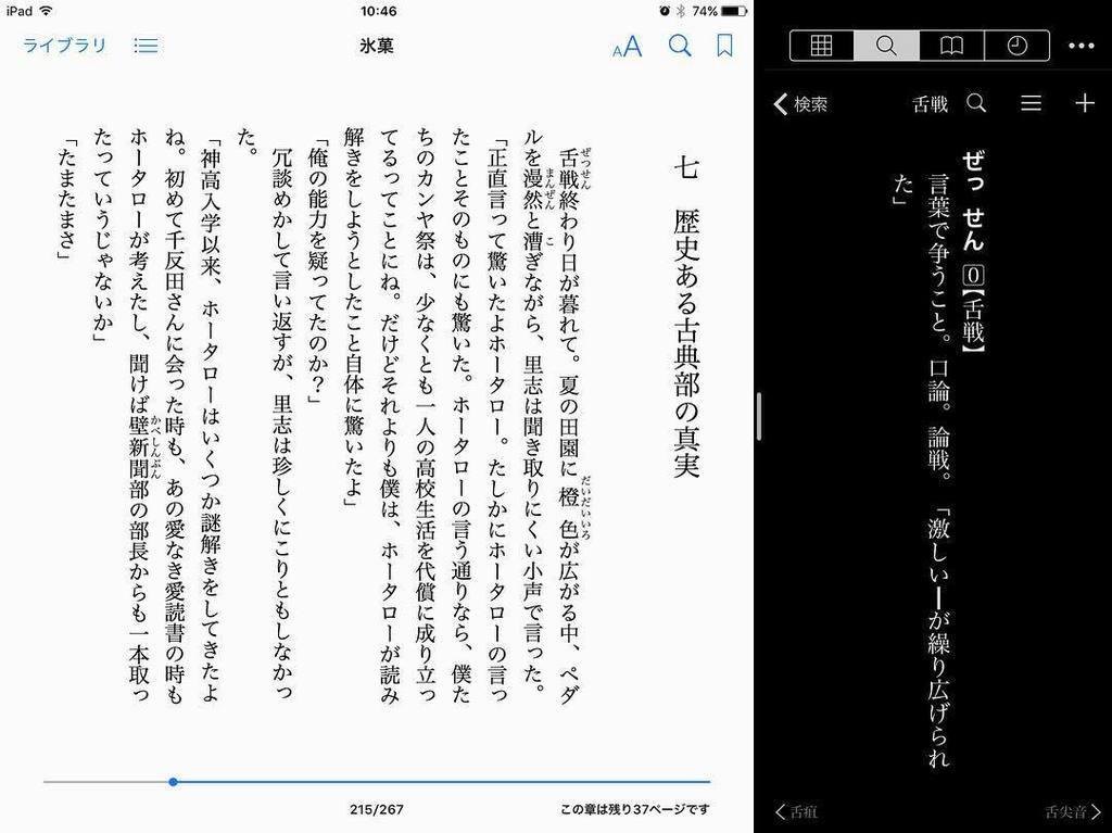 iPadの利点はSplit view である、iBooks本見ててわからん単語を調べるのに大辞林開くの便利、iOS標準の辞書はなんとなく開きにくいのでw https://t.co/Ghv7fqtFmt