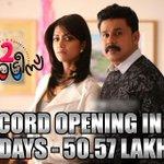 RT @ImAthul_S: 1st week 50.57 Lakh Collection :) Record Opening In UK :) @akdf_wa @pjentertain @mamtamohan @ActorAjuVarg @srindaa https://t…