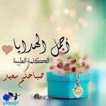 اسعد الله صباح الجميع بالرضا والمحبة #صباح_الخير #النصر https://t.co/LF8Q1fcm2N