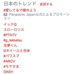 P.T.A. TVのハッシュタグ「 #PTATV 」トレンド入り!! #prfm ( #PTATV live at https://t.co/LDzZ5LLmV2) https://t.co/qqP2sMIick