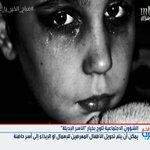 الشئون الاجتماعية تلوح بخيار الأسر البديلة للأطفال الذين يعانون القهر والإيذاء #صباح_الخير_يا_عرب https://t.co/IPvXVXVqHI