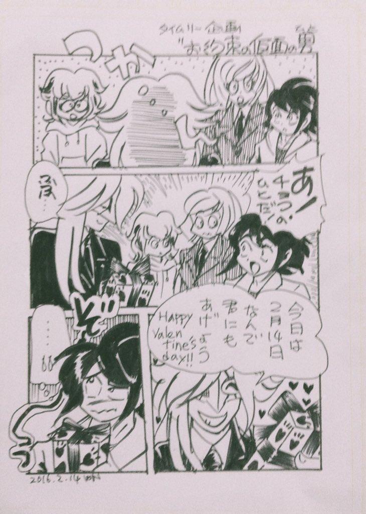 今日は、タイムリーな鉄血漫画です。 #g_tekketsu https://t.co/VthTgG9AfC