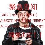 3/20の江ノ島TGはJ-REXXX 『HUMAN』のリリースパーティー湘南編です!!! 今からがっつり予定空けといてください。よろしくお願いします。 #J_REXXX #HUMAN #拡散希望 #緊急告知 https://t.co/bdKRYCp6PT