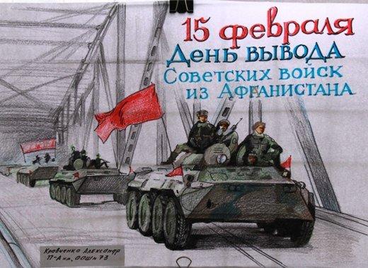15 февраля 1989 года завершился вывод советских войск из афганистанавечная память погибшим, вечная слава живым!