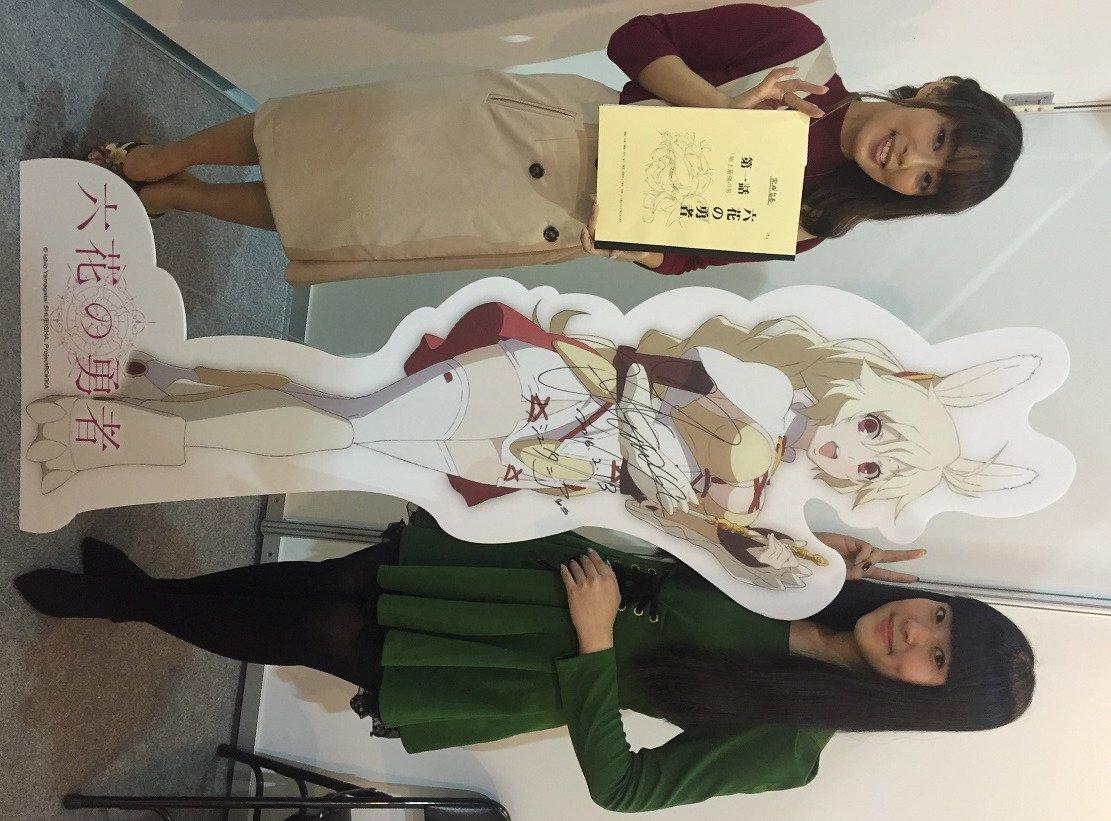 台湾のイベントに六花の勇者、ナッシェタニア役の日笠陽子さんにご出演頂きました!BD&DVDシリーズ1~6巻まで発売中です