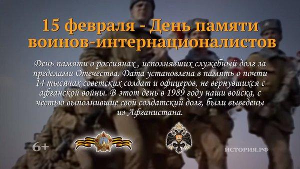 Поздравление день памяти воинам-интернационалистам
