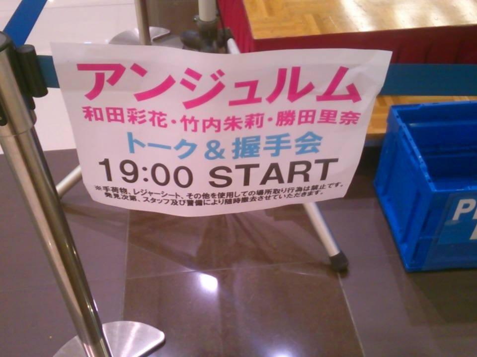 【朗報】千里セルシーの集客がアンジュルム>℃-ute [無断転載禁止]©2ch.net->画像>52枚