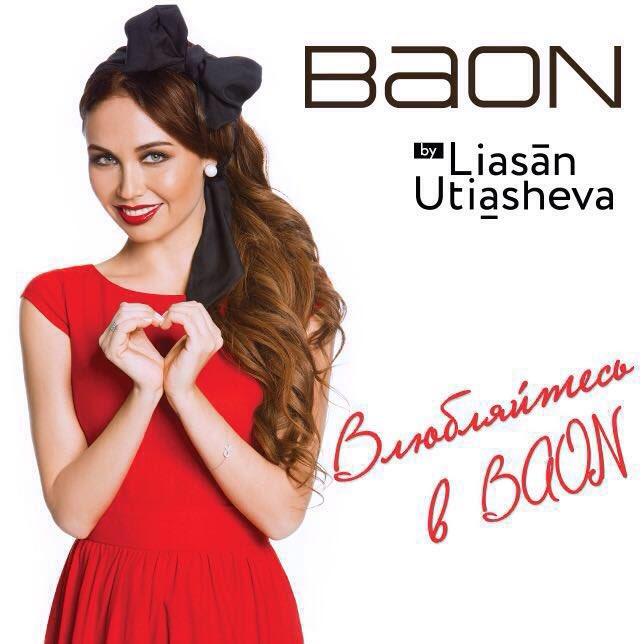 Праздник продолжается.  Я и бренд модной одежды BAON  поздравляем Вас с самым романтичным  Днем всех влюблённых ❤️ https://t.co/A9KqwIMqyt