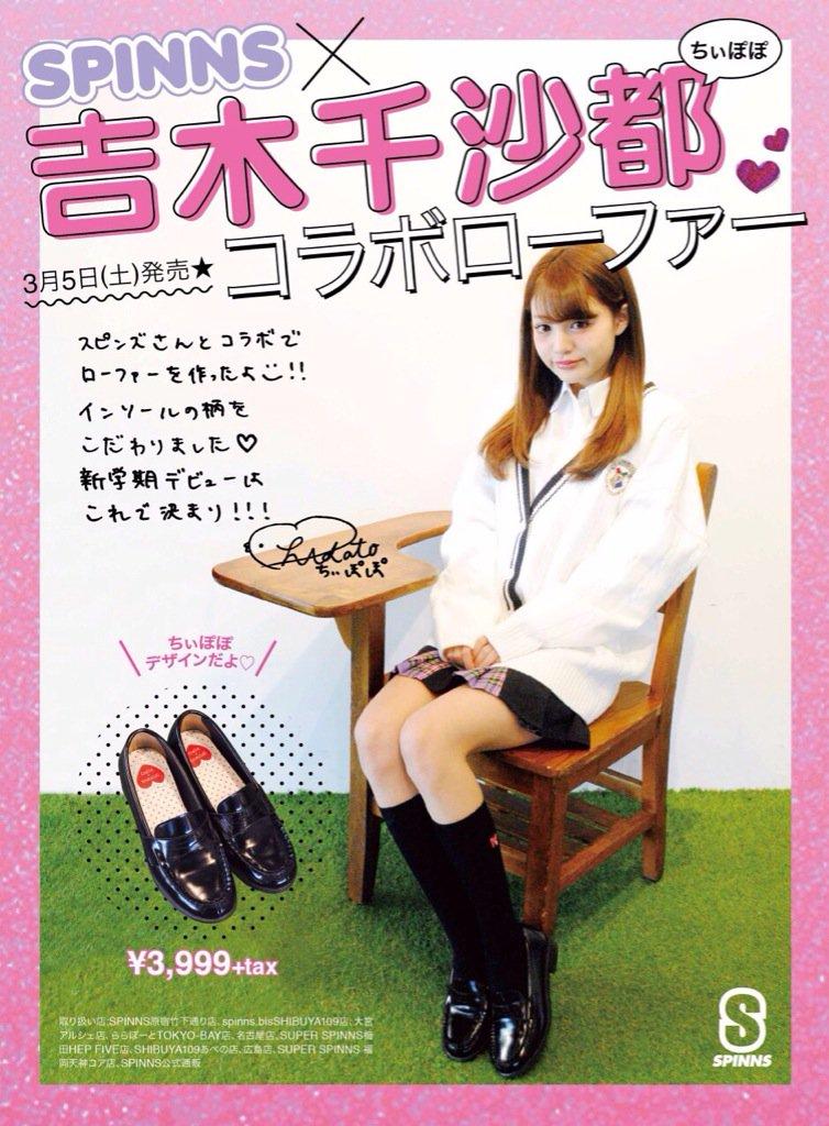 ♥️本日はもう1つニュース♥️ 人気モデル【ちぃぽぽ】こと吉木千沙都ちゃんとのコラボローファーが3月5日に発売決定✨ 詳しくはコチラから