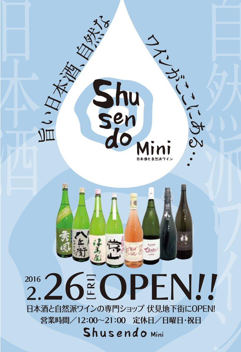 酒泉洞堀一・新店「shusendoMini 伏見地下街店」の開店日ですが2月26日(金曜)12時となりました。営業時間は12時~21時 日・祝休みです。お引き立て宜しくお願いいたします(__) https://t.co/9TjhKyVu7p