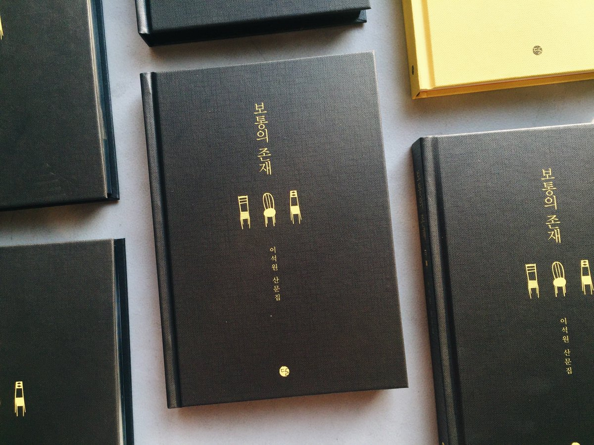 2009년 출간 후 6년간 베스트셀러, 이석원 작가의 『보통의 존재』가 블랙에디션으로 출간되었습니다. 기존 노란 표지를 반전해 검정색 양장으로 까맣게 흑장을 했고요, 본문별색을 없애고 검정색 인쇄했습니다. https://t.co/wDEQm0ocvP