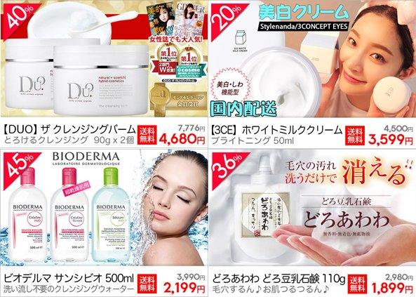 めっちゃお得★今だけのBeauty Saleლ(╹◡╹ლ)Don't miss it!!! https://t.co/urLFFz06jN https://t.co/c8LrlPHVuS