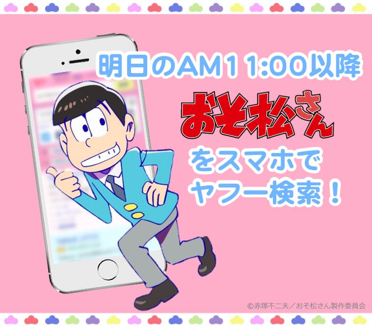 明日のAM11:00以降、スマホで「おそ松さん」をヤフー検索すると検索結果に6つ子が・・!?明日の朝をお楽しみに〜〜! #おそ松さん https://t.co/I5ZHnOoAb4