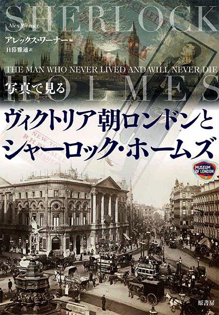 今月はロンドン博物館でも大好評だったアレックス・ワーナー編『写真で見るヴィクトリア朝とシャーロック・ホームズ』(日暮雅通訳)がようやく出ますよ。 https://t.co/McmEHNieZ3