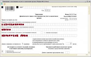 заявление о постановке на полное государственной обеспечение сирот в колледже образец - soqi-massage.ru