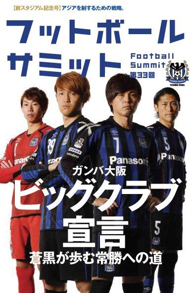 2016年2月29日発売予定、『フットボールサミット第33回』のテーマは「ガンバ大阪 ビッグクラブ宣言」です。ぜひ、ご一読下さい。表紙はコチラ #Gamba #osaka #ガンバ大阪 #Jleague #acl https://t.co/x4FRQ01yQA