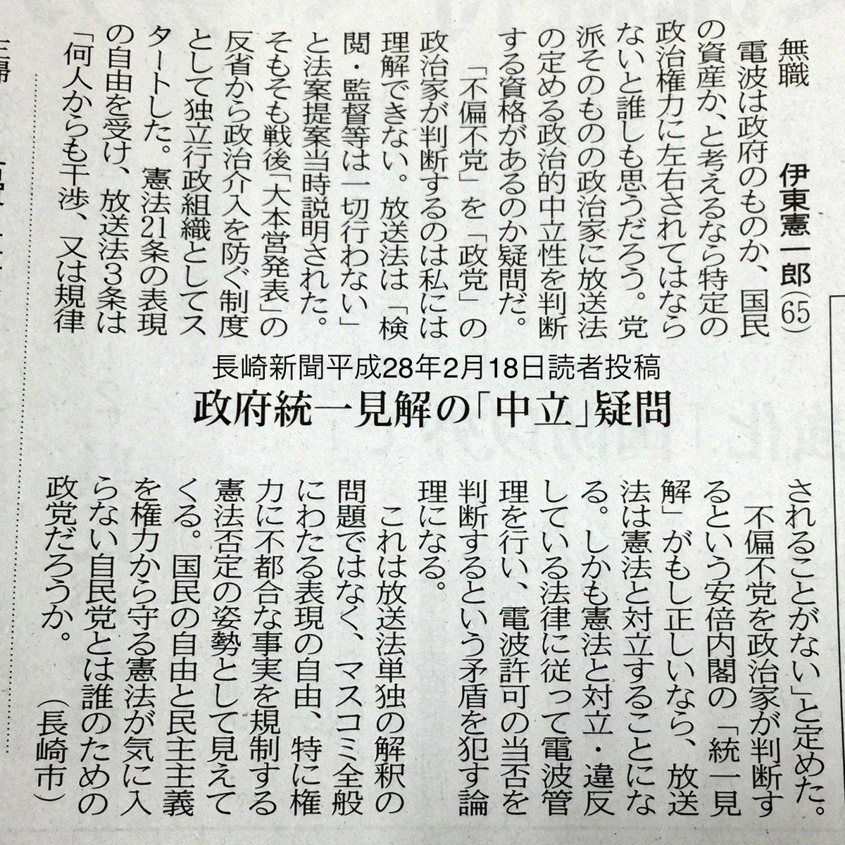 高市早苗総務相の電波停止発言について、長崎新聞読者の投書記事が理路整然と反論していてわかりやすかったです。 https://t.co/nVPsRnahuP
