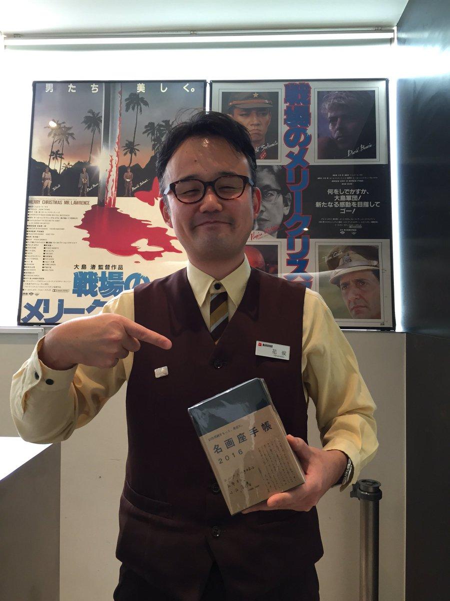 【名画座手帳☆NOW】 新文芸坐様に20部納品いたしました☆ 売れてくれ・・! https://t.co/cZpRYMAG4J