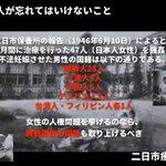 #日本人が忘れてはいけないこと #拡散希望 二日市療養所。 終戦直後の日本人女性の被害にあった記録です。 多くの記録、報告が残っております。 しかし、慰安婦問題で女性の人権と騒ぐ方達が、 これらを問題にしないのは不思議です。 https://t.co/hnno61F9e8