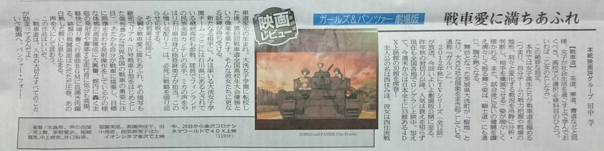 なにこのガルパン愛に溢れた記事は!これから楽しむ石川県民に幸あれ(^ ^; #garupan>今朝の北國新聞の映画レビュー記事に、ガルパン劇場版。地元贔屓の新聞なので、石川県関係の継続高校と能登麻美子さんのことはとても重要。 https://t.co/4KLoHmwLqS